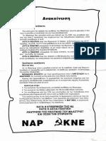 ΝΑΡ Ιωαννίνων για συνθήκη του Μάαστριχτ (1992)