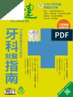 康健雜誌 第235期_2018!05!01 Common Health Magazine_Dental Health