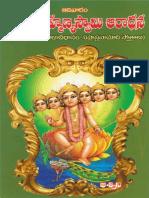 SriSubrahmanyaAaradhana