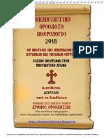 Εκκλησιαστικό Ημερολόγιο 2018.pdf
