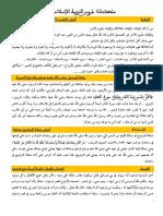 ملخصات التربية الاسلامية6