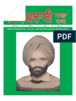 Inquilabi Sada Rahh, June-2018