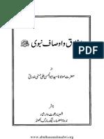 اخلاق نبوی.pdf