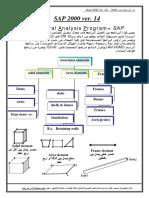 كورس ساب 14.pdf