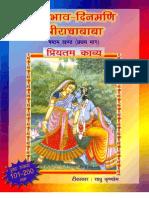 Mahabhava Dinmani Radha Baba Part 6 by Sadhu Krishna Prem (Priyatam Kavya)