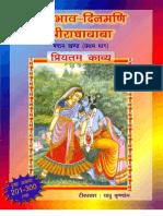 mahabhava dinmani radha baba  part 6 by sadhu krishna prem (page 201-300)