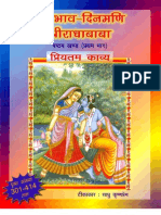 Mahabhava Dinmani Radha Baba Part 6(priyatam Kavya)