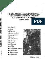 Οι κοινωνικοί αγώνες στην Ελλάδα των αντιεξουσιαστικών ομάδων κατά την 8ετία του ΠΑΣΟΚ 1981-1989 Μανόλο