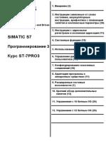 Course Rus St-7pro3
