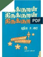 013.thirukuralputhiyaurai