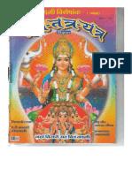 Mantra tantra yantra september 2000
