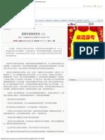 姜黄对身体的好处 (Tumeric) .pdf