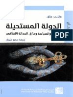 A وائل حلاق - الدولة المستحيلة - الاسلام والسياسة ومازق الحداثة الاخلاقي