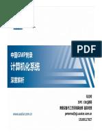 02 中国gmp附录 计算机化系统 深度解析