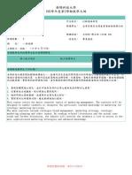 1062(7137_教學大綱)