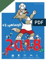 الجماهير +3 - ملحق الشبيبة الخاص بكأس العالم