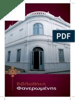 Faneromeni Leaflet 1