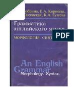 Кобрина Н. А. , Е. А. КорнееваГрамматика английского языка Морфология. Синтаксис