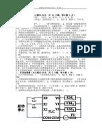 机械电气控制及自动化 ( 第3次 )