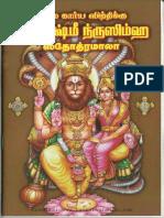Sri Lakshmi Narasimha Stotramala c