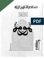 مختصر التاريخ الإسلامي.pdf