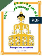 2600 Years of Buddha Enlightenment