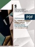 1ο-Πανελλήνιο-Συνέδριο-Φιλοσοφίας-της-Επιστήμης-ΠΕΡΙΛΗΨΕΙΣ-ΣΥΝΕΔΡΙΟΥ.pdf