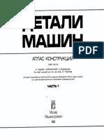 Atlas of machine parrt 1.pdf