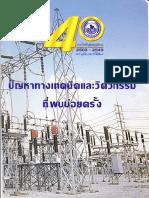 หนังสือปัญหาทางเทคนิคและวิศวกรรมที่พบบ่อยครั้ง.pdf
