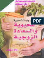أعشاب ونباتات طبية للحيوية والسعادة الزوجية