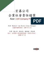 宏碁公司企業社會責任檔案-1