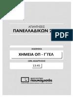mykonosticker_apant_ximeia_ggel_15-06-2018_-_teliko.pdf