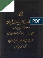 تاریخ مطبوعات_ادوارد براون جلد دوم