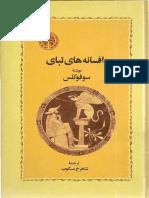 Afsanehaye_Tabay.pdf