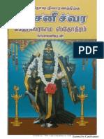 Sri Saneeswara Sahasranama Strotram.compressed