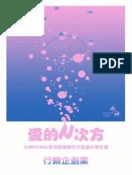 金犊奖旺旺水神行销策划案
