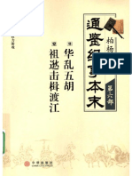 柏杨版通鉴纪事本末(第6部·11华乱五胡·12祖逖击楫渡江)