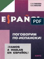 Pogovorim Po-Ispanski - Pavlova S N Kiselev A