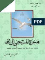 Coptic booksهجرة المسيحى الى الله-ابونا متى المسكين