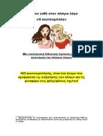 Γλώσσα γενικά - Από τον ευθύ στον πλάγιο λόγο.pdf