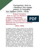 Από το νησί των Φαιάκων στη νύμφη του Θερμαϊκού. Ο Γολγοθάς των Σέρβων (1915 – 1916.docx