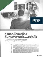 Logistics-thai Feb 2014 Vatcharaphol