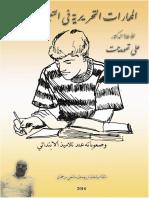 01المهارات التحريرية في التعبير الكتابي