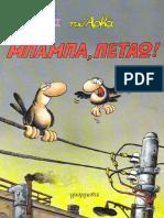 ΑΡΚΑΣ-ΜΠΑΜΠΑ ΠΕΤΑΩ.pdf