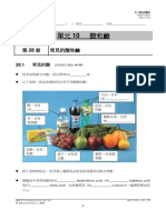 c03 Classroom Worksheet U10 Chi