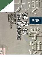 吴淞笙围棋教室  (初级篇)