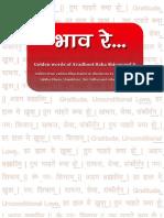 Bhav Re 5nov
