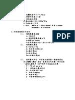 活性碳計算書