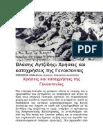 Βλάσης Αγτζίδης Χρήσεις και καταχρήσεις της Γενοκτονίας.docx