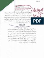 Aqeeda-Khatm-e-nubuwwat and jhoota ithad 5186